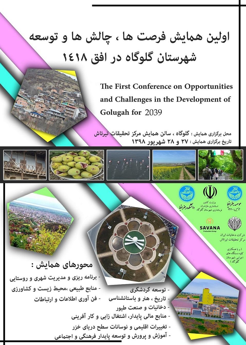 اولین همایش فرصتها، چالشها و توسعه شهرستان گلوگاه در افق 1418